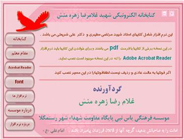 نرم افزار کتابخانه الکترونیکی شهید غلامرضا زهره منش